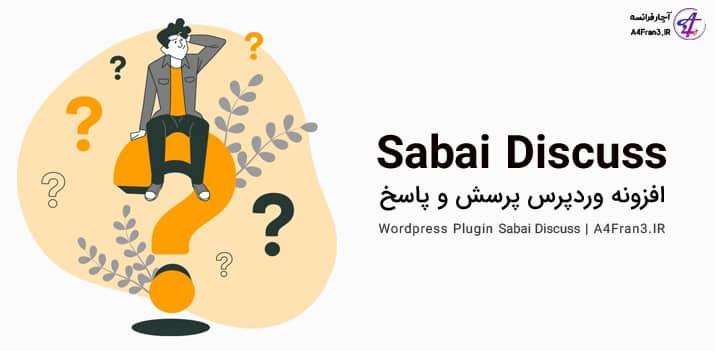 دانلود افزونه فارسی سابای دیسکاس Sabai Discuss