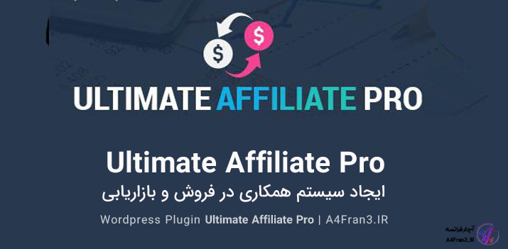 دانلود افزونه فارسی همکاری در فروش Ultimate Affiliate Pro