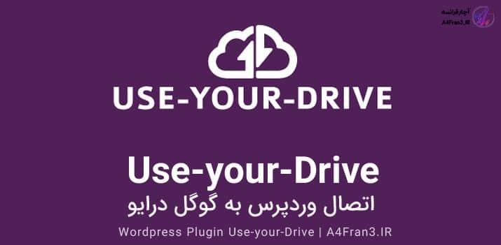 دانلود افزونه فارسی اتصال به گوگل درایو Use-your-Drive
