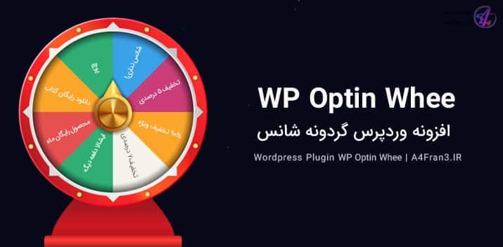 دانلود افزونه فارسی گردونه شانس اپتین WP Optin Wheel