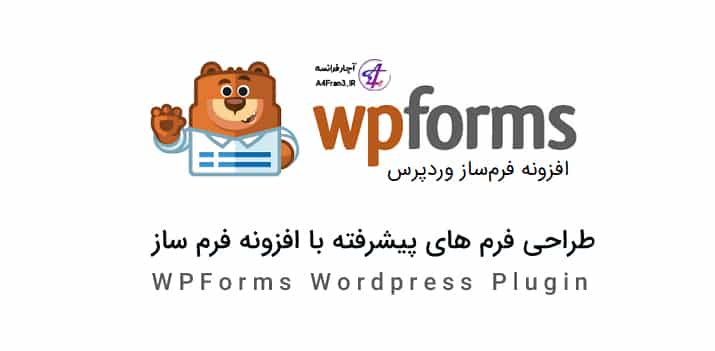 دانلود افزونه فارسی فرم ساز WPForms