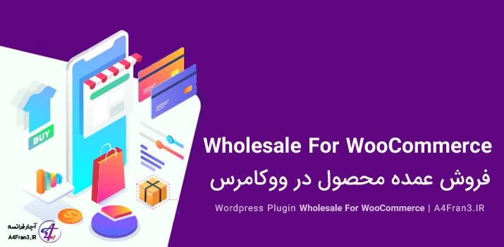 دانلود افزونه فارسی فروش عمده Wholesale For WooCommerce