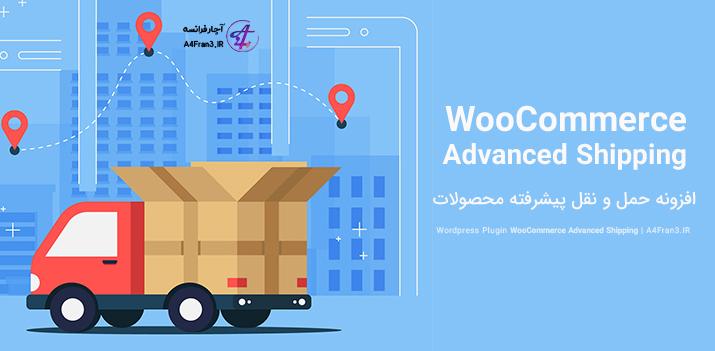 دانلود افزونه فارسی WooCommerce Advanced Shipping