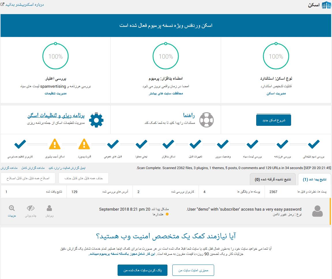 وردفنس Wordfence Security