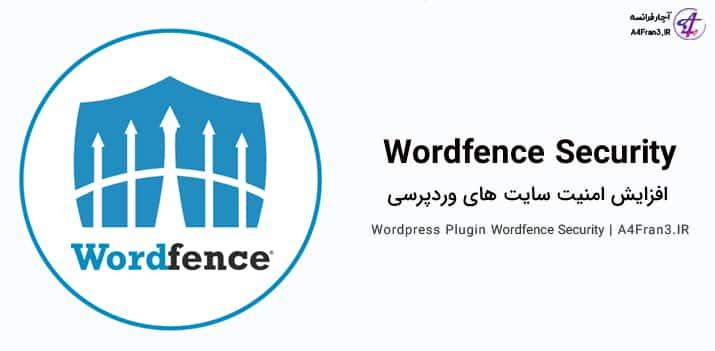 دانلود افزونه فارسی وردفنس Wordfence Security