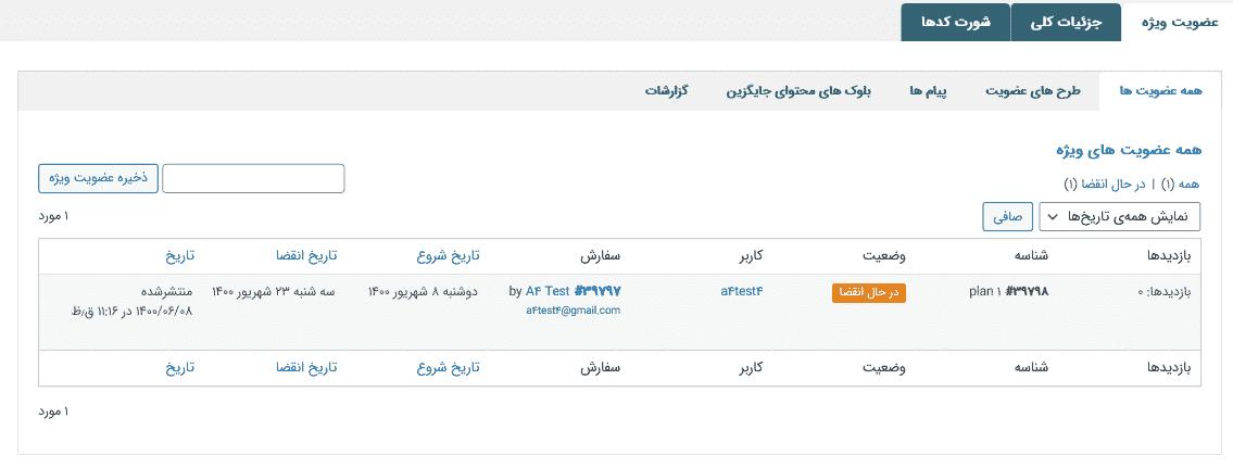دانلود افزونه فارسی عضویت ویژه Membership Premium