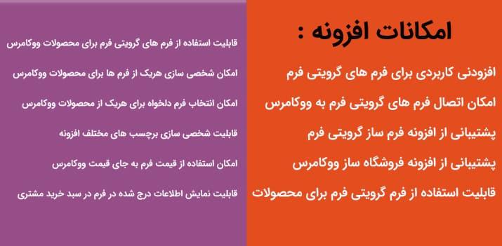 دانلود افزونه فارسی اتصال گرویتی فرمز به ووکامرس