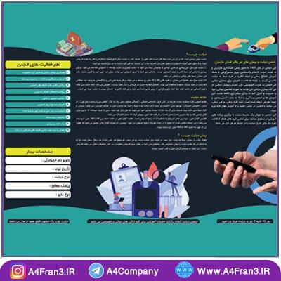طراحی بروشور ماهانه انجمن دیابت استان مازندران