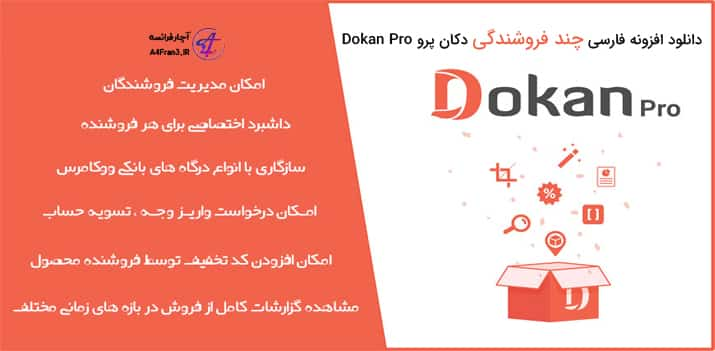 دانلود افزونه فارسی چند فروشندگی دکان پرو Dokan Pro
