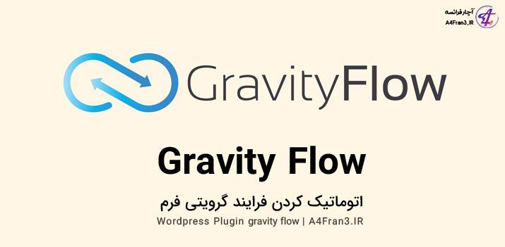 دانلود افزونه فارسی گرویتی فلو Gravity Flow
