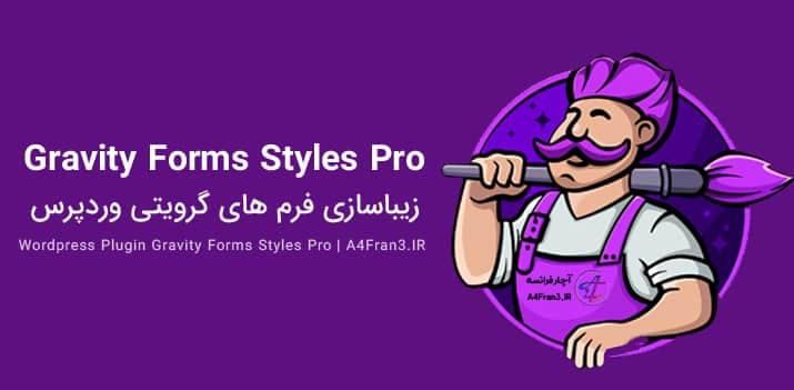 دانلود افزونه فارسی Gravity Forms Styles Pro