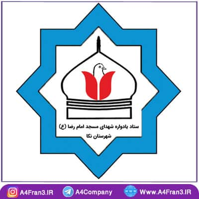 طراحی لوگو ستاد یادواره شهدا مسجد امام رضا(ع) نکا