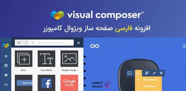 دانلود افزونه فارسی صفحه ساز ویژوال کامپوزر Visual Composer