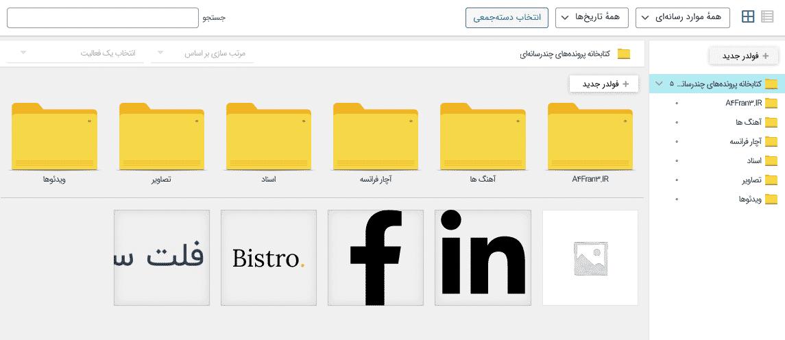 دانلود افزونه فارسی پوشه بندی فایل های رسانه