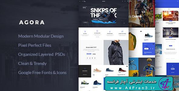 دانلود قالب فتوشاپ سایت فروشگاهی Agora
