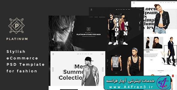 دانلود قالب فتوشاپ سایت فروشگاهی Platinum