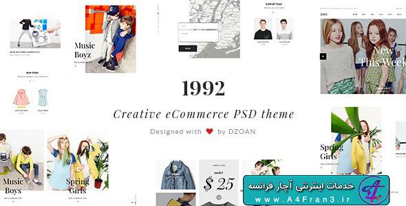 دانلود قالب فتوشاپ سایت 1992 - Creative e-Commerce PSD Template