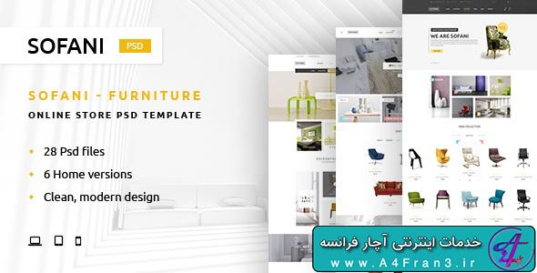 دانلود قالب فتوشاپ سایت فروشگاهی Sofani