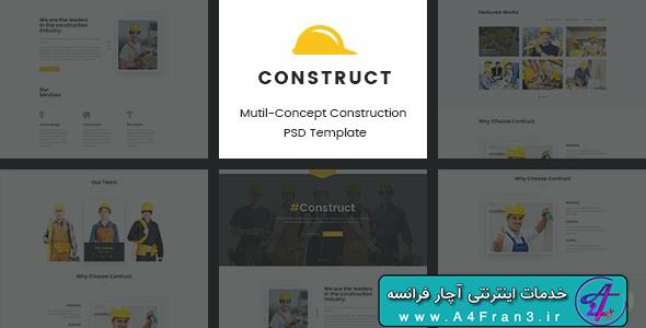 دانلود قالب فتوشاپ سایت ساختمانی Construct